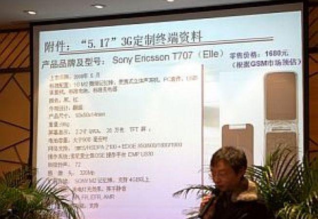 Sony Ericsson T707 conferinta